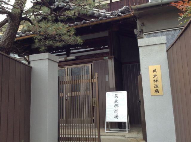 呉坐禅道場